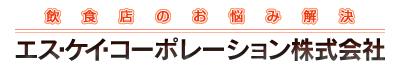 飲食店コンサルティング、店舗開発はエス・ケイ・コーポレーション株式会社|東京